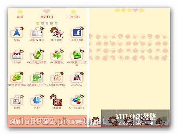 GO主題-粉色浪漫 milo0922.pixnet.net__007_01095