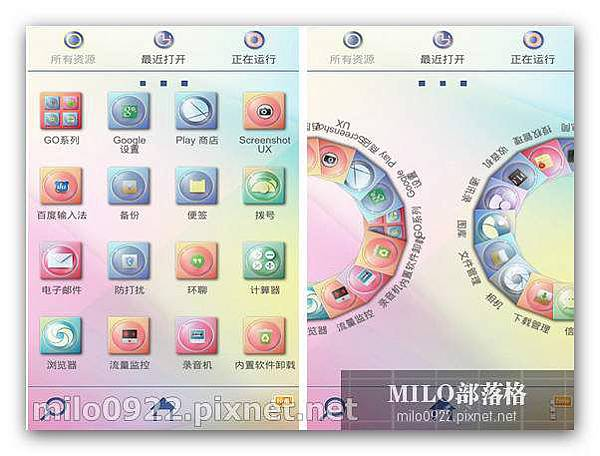 GO主題-粉色彩虹 milo0922.pixnet.net__073_00800