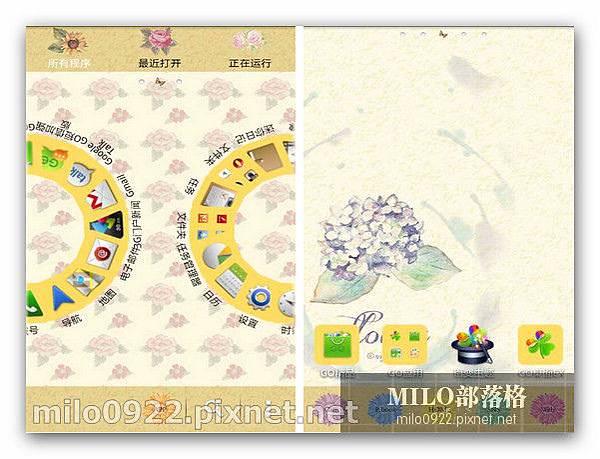 GO主題-盛開花朵  milo0922.pixnet.net__073_00800