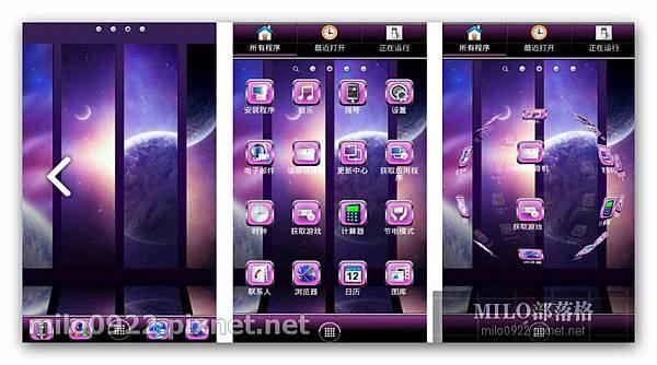 GO主題—紫色星空  milo0922.pixnet.net__012_00997