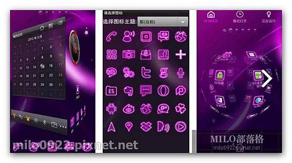 GO主題夢幻紫 milo0922.pixnet.net__015_01000
