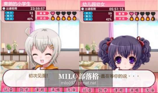 偶像收集  漢化版 去廣告版本milo0922.pixnet