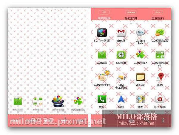 GO主題- 思戀情迷 milo0922.pixnet.net__100_00827