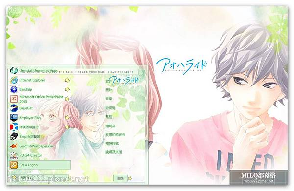 Ao Haru Ride By Ba  milo0922.pixnet.net__004__004