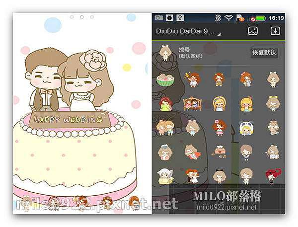 Go 甜蜜婚禮 milo0922.pixnet.net__018_01106