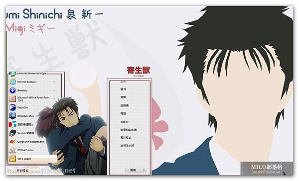 Kiseijuu By FLa  milo0922.pixnet.net__017__017