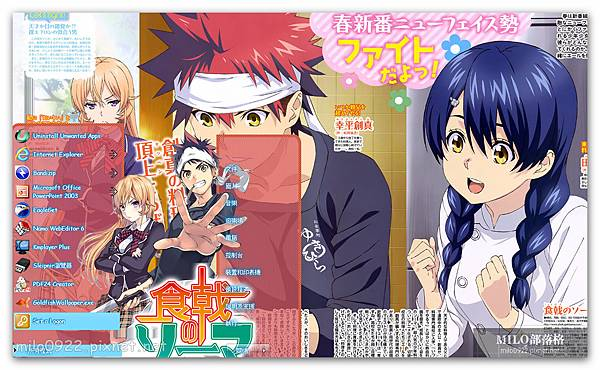 Shokugeki No Soma By Irs  milo0922.pixnet.net__013__013