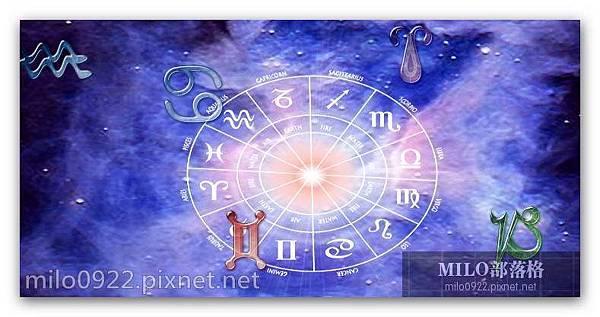 十二星座  milo0922.pixnet.net__090__090