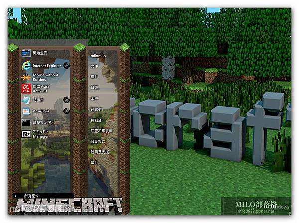 Minecraft by bir  milo0922.pixnet.net__011_00304