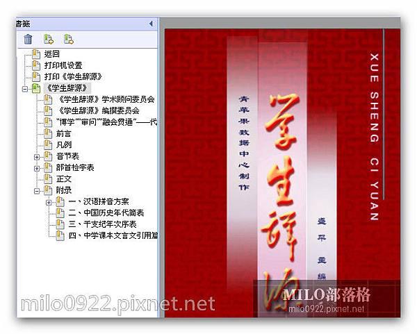 WWWWmilo0922.pixnet.net__001__001