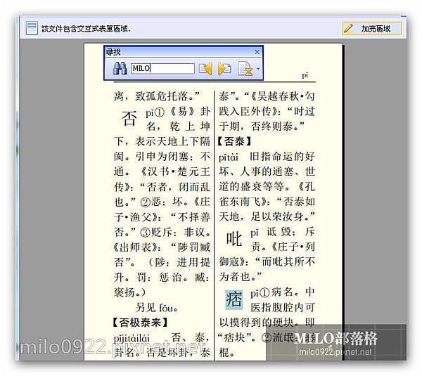 WWWWmilo0922.pixnet.net__002__002