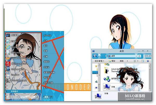 Onodera Kosaki By Dio  milo0922.pixnet.net__006_00361