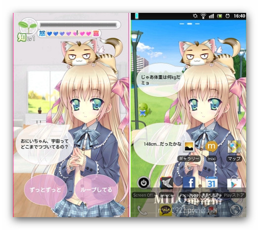 マイアといっしょmilo0922.pixnet.net__006_01865