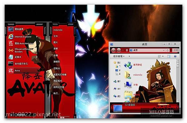 Avatar Ang by bir  milo0922.pixnet.net__014_00230