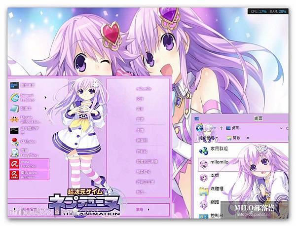 Nepgear 8&8.1 By R  milo0922.pixnet.net__005_00248