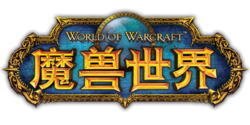 World_of_Warcraft_Cn_Logo