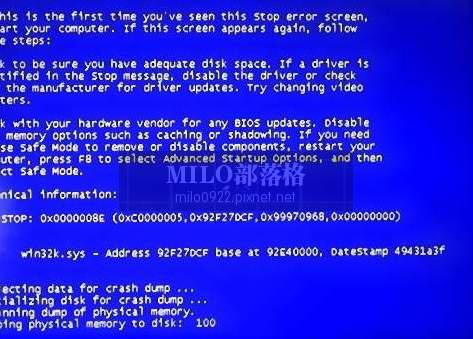 當機藍幕SysInternalsBluescreene
