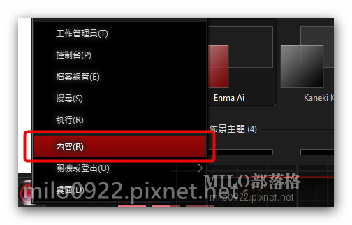 milo0922.pixnet.net__002_00231