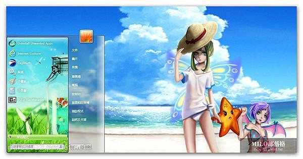 夏日清涼 milo0922.pixnet.net__023__023