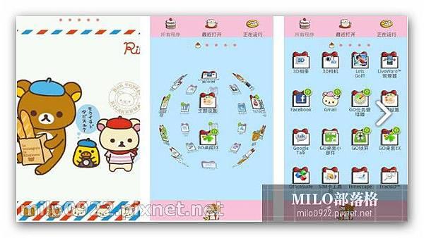 GO主題輕鬆熊milo0922.pixnet.net__006_00733
