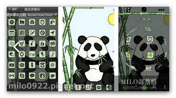 GO主題—熊貓milo0922.pixnet.net__027_00754