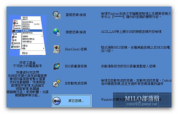 milo0922.pixnet.net__001_00250