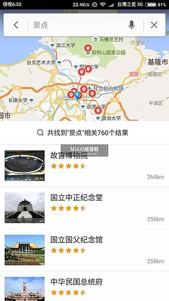 Screenshot_2016-08-06-18-52-37_com.baidu.BaiduMap