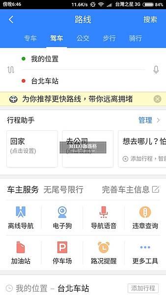 Screenshot_2016-08-06-18-47-00_com.baidu.BaiduMap