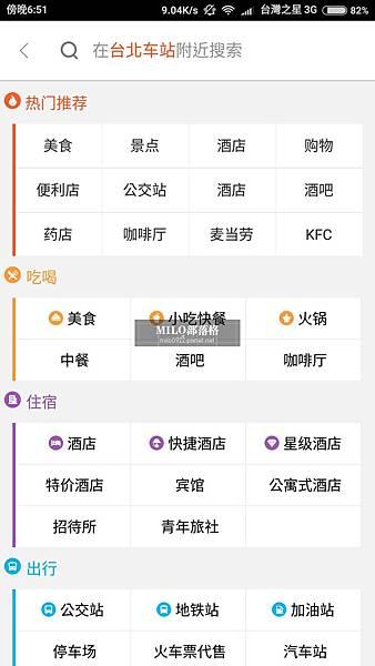 Screenshot_2016-08-06-18-51-08_com.baidu.BaiduMap