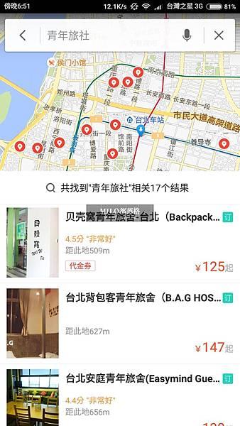 Screenshot_2016-08-06-18-51-58_com.baidu.BaiduMap