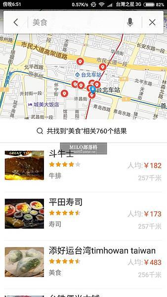 Screenshot_2016-08-06-18-51-32_com.baidu.BaiduMap