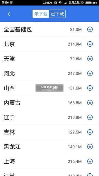 Screenshot_2016-08-06-18-45-38_com.baidu.BaiduMap