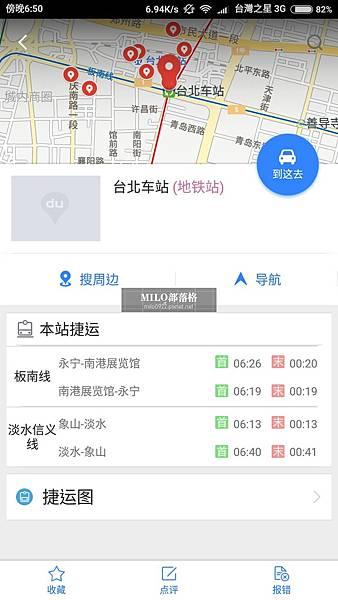 Screenshot_2016-08-06-18-50-37_com.baidu.BaiduMap