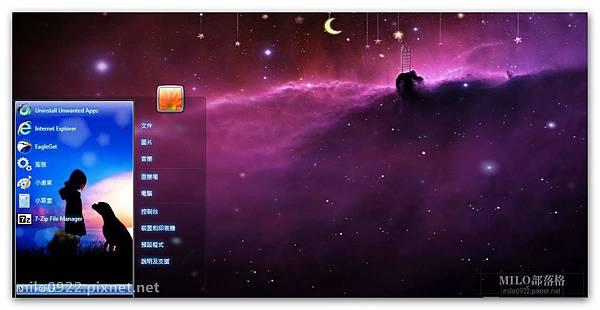 夜空許願  milo0922.pixnet.net__013__013