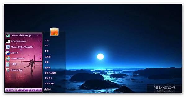 夜幕風車win7  milo0922.pixnet.net__019__019
