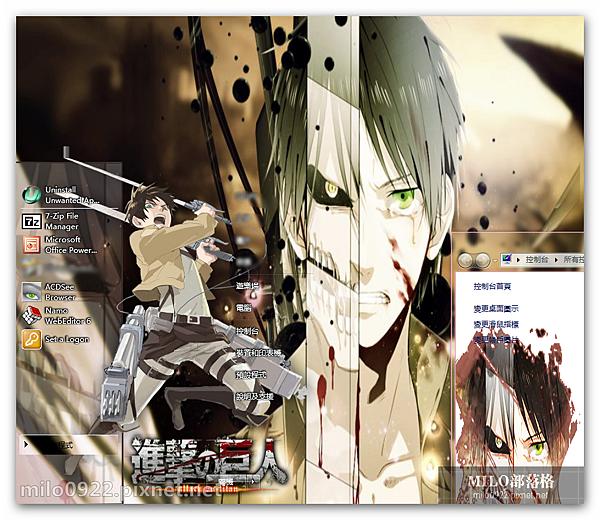 Eren Jaeger  進擊巨人milo0922.pixnet.net__015_