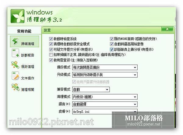 milo0922.pixnet.net__001__4444001