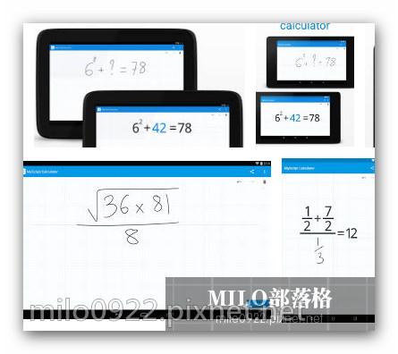 手機手寫計算機milo0922.pixnet.net__002__002