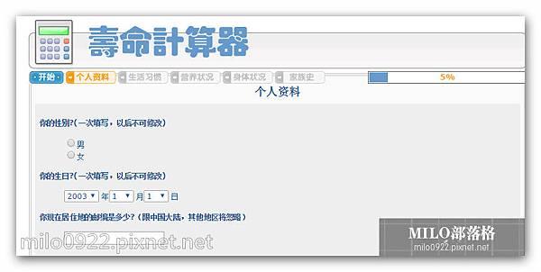 milo0922.pixnet.net__011_10h01m13s_011