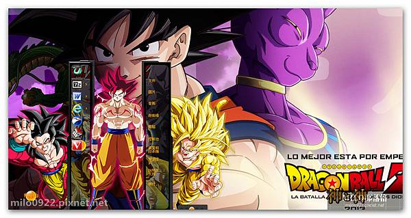 Dragon Ball z .Battle Of Gods.BY.Mc  milo0922.pixnet.net__039__039