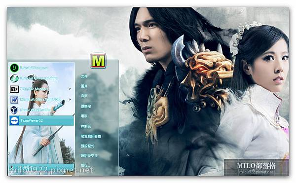 誅仙 milo0922.pixnet.net__001__001