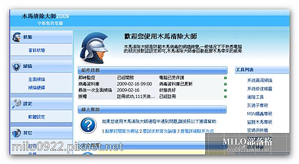 milo0922.pixnet.net__019_00434