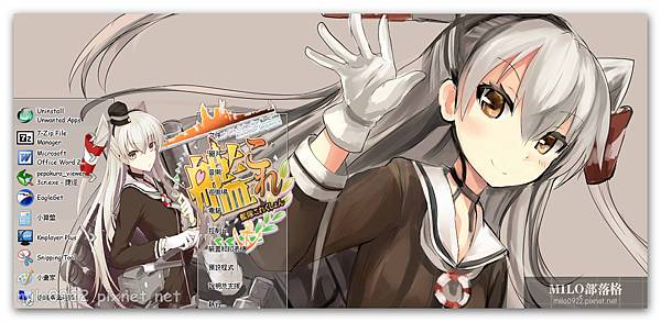 [NikenNoSekai][Win7] Kantai Collection(Kancolle) - Amatsukaze by kurohtenshi   milo0922.pixnet.net__009__009 - 複製