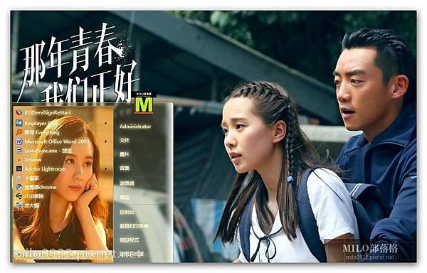 劉詩詩那年青春我們正好win7  milo0922.pixnet.net__058_00543
