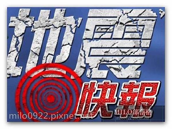 螢幕地震 milo0922.pixnet.net__001__001
