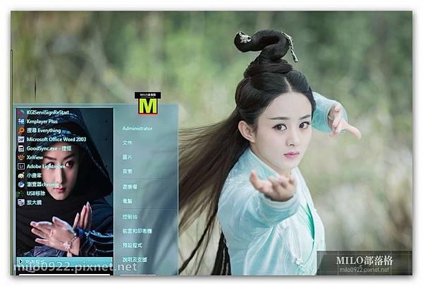 趙麗穎誅仙青雲志win7  milo0922.pixnet.net__057_00542