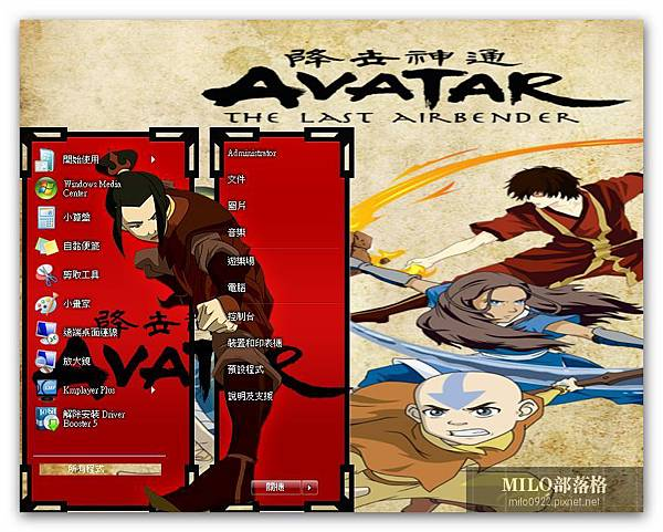 Aang Avatar by   milo0922.pixnet.net__005_00224