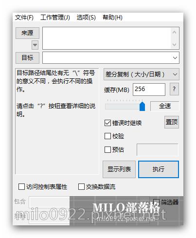 milo0922.pixnet.net__FastCopy