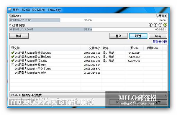 milo0922.pixnet.net__TeraCopy
