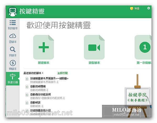 milo0922.pixnet.net__003_00491